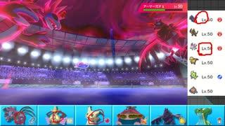 【ポケモン剣盾】まったりランクバトルinガラル 58【カビゴン】