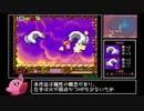 星のカービィ 鏡の大迷宮 100% RTA 1:09:52 Part2/3
