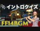 【FF14】楽器演奏でエオルゼアイントロクイズ!第1回【難易度ノーマル】