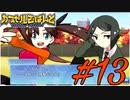【Fate カプセルさーばんと】それな#13