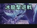 【MHW:I】凍てついた大地に響く賛歌 13【ゆっくり実況プレイ】