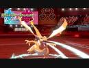 【ポケモン剣盾】究極トレーナーへの道Act62【リザードン】