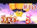 【進め!キノピオ隊長実況】ジャンプできない退化したキノコで冒険にでようぜ!?part10