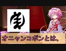 【 Explanation slowly 】 Onyankopon commentary that you can understand in 3 minutes