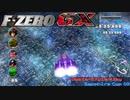一触即鈴木! オワタ式F-ZERO GX - SAPPHIRE CUP_2