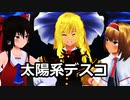 【東方MMD】 太陽系デスコ 【魔理沙と霊夢とアリス】