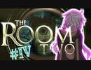 【THE_ROOM2】ゆかりんが辛気臭い部屋で右往左往 #4【結月ゆかり+α実況プレイ】