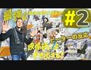 【海外の反応 アニメ】 映像研には手を出すな! 2話 アニメリ...