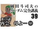 岡田斗司夫のマンガ・アニメ夜話「機動戦士ガンダム完全講義〜第39回」+放課後放送