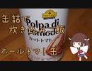 缶詰で炊き込みご飯【ホールトマト缶】