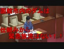 2019年第4回函館市議会「函館市内のダムでは緊急放流(特例操作)はない」