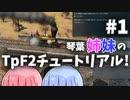【Transport Fever 2】琴葉姉妹のTpF2チュートリアル!#1【VOICEROID】