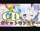 【紲星あかり】ポケモン探して大冒険!「ポケットモンスター ソード」またぁ~り実況プレイ part18