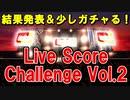 【ユニゾンエアー】Live Score Challenge vol.2 の結果発表!あとついでだから余ったチケットでガチャ引きます【ユニエア】