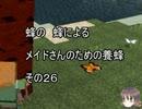 【Minecraft 】蜂の、蜂による、メイドさんのための養蜂26【1.12.2】
