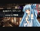 【歌うボイスロイド】 丸の内サディスティック (cover) 【琴葉葵】