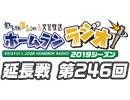 【延長戦#246】れい&ゆいの文化放送ホームランラジオ!
