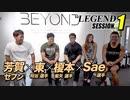 【session.1】ビーレジェンド・マッチョ対談 リターンズ【ビーレジェンド チャンネル】