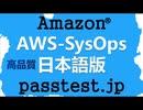 [対応内容]Amazon AWS-SysOps日本語版(Q621-Q630)再テスト,AWS-SysOps過去問題