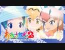 【合作】おおさわぎ!2~ジャパリコラボ2019【けものフレン...