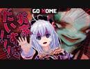 【GO HOME】とにもかくにも帰りたい【ホラーゲーム実況 | 音割れ注意】