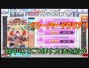 【ZX_COB】マラソンイベントのベリーハード(VERYHARD)6話クリア動画【ゼクスコードオーバーブースト】#13