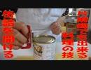 缶詰を開ける【片麻痺でも素敵な料理シリーズ】