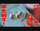 串を刺す【片麻痺でも素敵な料理シリーズ】