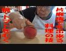 桃・トマトをむく【片麻痺でも素敵な料理シリーズ】