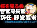 【桜を見る会】菅官房長官の辞任を野党が要求 - 「公文書管理法違反」認めたことで