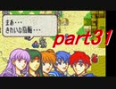 【ゆっくり】FE封印縛りプレイ幸運の剣 part31【実況】
