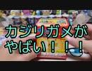 ポケモンモンコレボックス全5種開封!!!!カジリガメが思った以上にかっこよすぎる!!!