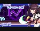 【クソガキがプレイする東北姉妹のロックマンX5】エックス編part46