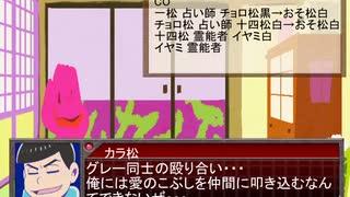 初心者だらけのおそ松さん人狼16村目part2