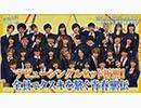 青春高校3年C組 2020/1/15放送分