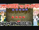 【フランク王国vsウマイヤ朝】トゥール・ポワティエ間の戦い