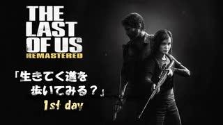 """【PS4】"""" The Last of Us """" 生きてく道を歩いてみる? 1st day"""