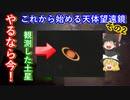 【ゆっくり解説】これから始める天体観測 天体望遠鏡解説編 その2
