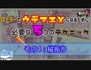 【解説】【スプラトゥーン2】ローラーでウデマエXになるために必要な5つのこと~その4:縦振り~【スプラローラー】