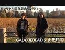 ヤンサン5周年記念インタビュー④「山田玲司xGALAXIEDEAD」