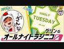 【単発帯ラジオ番組/火曜】グリンのオールナイトラジニコ0(Zero)