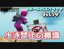 """8ボールVSスクラッチチャレンジ""""水泳禁止の標識""""【フォートナイト】"""