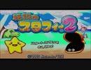 【実況】伝説のスタフィー2 ①