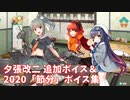 【艦これ】夕張改二(特・丁) 追加ボイス&2020「節分」ボイス集 (1/14アップデート)