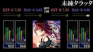 【GITADORA】未練タラッタ【NEX+AGE】