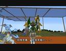 【Minecraft】JointBlockでロボもの?Part124【JointBlock】