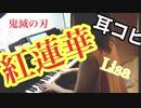 【ピアノ】紅蓮華/Lisa 耳コピで弾いてみました!