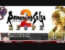 【ロマサガ2】覚悟と挑戦による、先進性と自由度の高さ【第68回前編-ゲーム夜話】