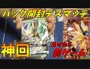 【ポケモンカード】負ければ地獄の罰ゲーム!パック開封デスマッチ!【VSポケモン博士リベンジマッチ】