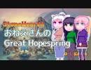 【StoneHearth:ACE】おねえさんのGreat Hopespring#2